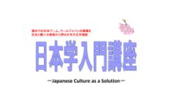 日本学入門講座とは?