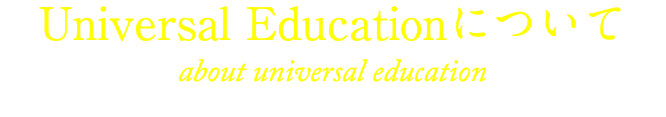 Universal Educationについて