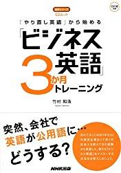「やり直し英語」から始める 「ビジネス英語」3か月トレーニング