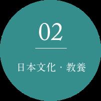 日本文化・教養