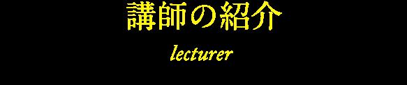 講師の紹介